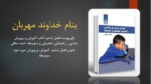 دانلود پاورپوینت فصل ششم کتاب آموزش و پرورش ابتدایی راهنمایی تحصیلی و متوسطه احمد صافی