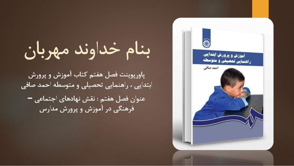 دانلود پاورپوینت فصل هفتم کتاب آموزش و پرورش ابتدایی راهنمایی تحصیلی و متوسطه احمد صافی