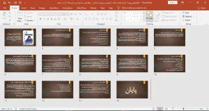 پاورپوینت فصل هشتم کتاب آموزش و پرورش ابتدایی راهنمایی تحصیلی و متوسطه احمد صافی