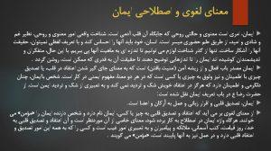 پاورپوینت بخش یکم فصل دوم کتاب اندیشه اسلامی 1 آیت الله جعفر سبحانی دکتر محمد محمد رضایی