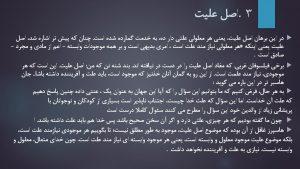 پاورپوینت بخش دوم فصل دوم کتاب اندیشه اسلامی 1 آیت الله جعفر سبحانی دکتر محمد محمد رضایی