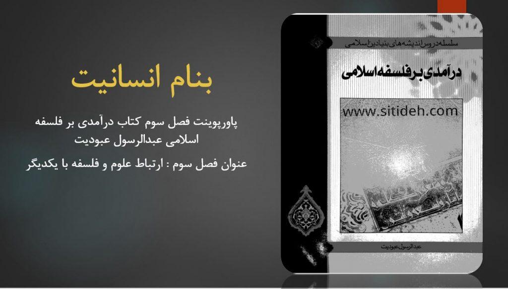 دانلود پاورپوینت فصل سوم کتاب درآمدی بر فلسفه اسلامی عبدالرسول عبودیت