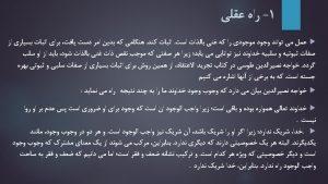 پاورپوینت بخش سوم فصل دوم کتاب اندیشه اسلامی ۱ آیت الله جعفر سبحانی دکتر محمد محمد رضایی