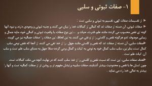 پاورپوینت بخش سوم فصل سوم کتاب اندیشه اسلامی ۱ آیت الله جعفر سبحانی دکتر محمد محمد رضایی