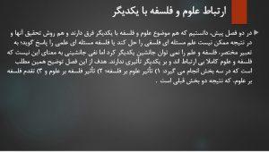 پاورپوینت فصل سوم کتاب درآمدی بر فلسفه اسلامی عبدالرسول عبودیت