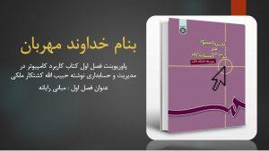 دانلود پاورپوینت فصل اول کتاب کاربرد کامپیوتر در مدیریت و حسابداری حبیب الله کشتکار ملکی