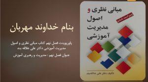 دانلود پاورپوینت فصل نهم کتاب مبانی نظری و اصول مدیریت آموزشی دکتر علی علاقه بند