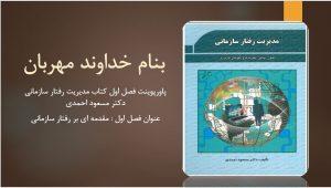 دانلود پاورپوینت فصل اول کتاب مدیریت رفتار سازمانی دکتر مسعود احمدی
