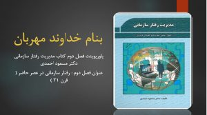 دانلود پاورپوینت فصل دوم کتاب مدیریت رفتار سازمانی دکتر مسعود احمدی